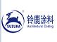 铃鹿复合建材(上海)有限公司