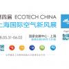 世环会系列展之第四届 上海国际空气新风展