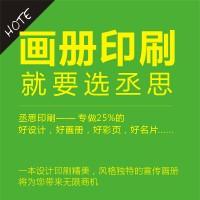 画册印刷厂定制企业画册印刷 样本设计 宣传册印刷 图文印刷