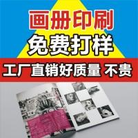 画册印刷厂定制企业画册 建筑画册印刷 样本设计涂料画册印刷