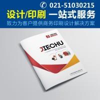 上海丞思印刷 提供建筑画册 涂料画册 真石漆样本册 设计及印刷
