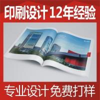 设计印刷建筑书本印刷 地产书本印刷 涂料书本印刷 油漆图册印刷