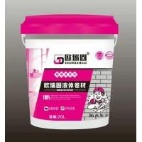 全国十佳防水品牌 欧瑞固 液体卷材 室内外都可用新型环保涂料