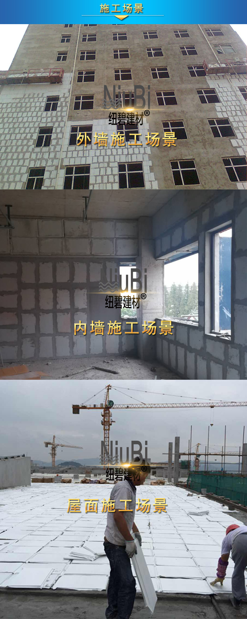 stp真空保温板施工场景图