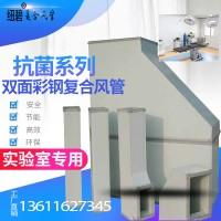 医院复合风管医院专用复合风管洁净型专供医院