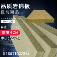 岩棉保温板容重m³/110kg厚度6cm岩棉板外墙保温岩棉A级防火幕墙