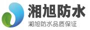 上海湘旭防水防水工程有限公司