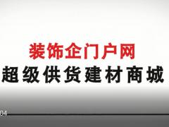 装饰企门户网微信小广告