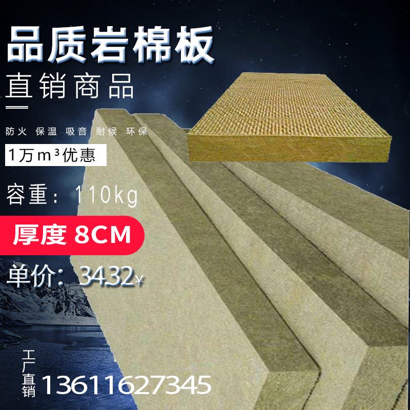 岩棉保温板容重110kg厚度8cm岩棉板