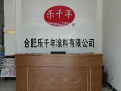 """乐千年为你隆重推出""""共享涂料厂"""",颠覆涂料行业!"""