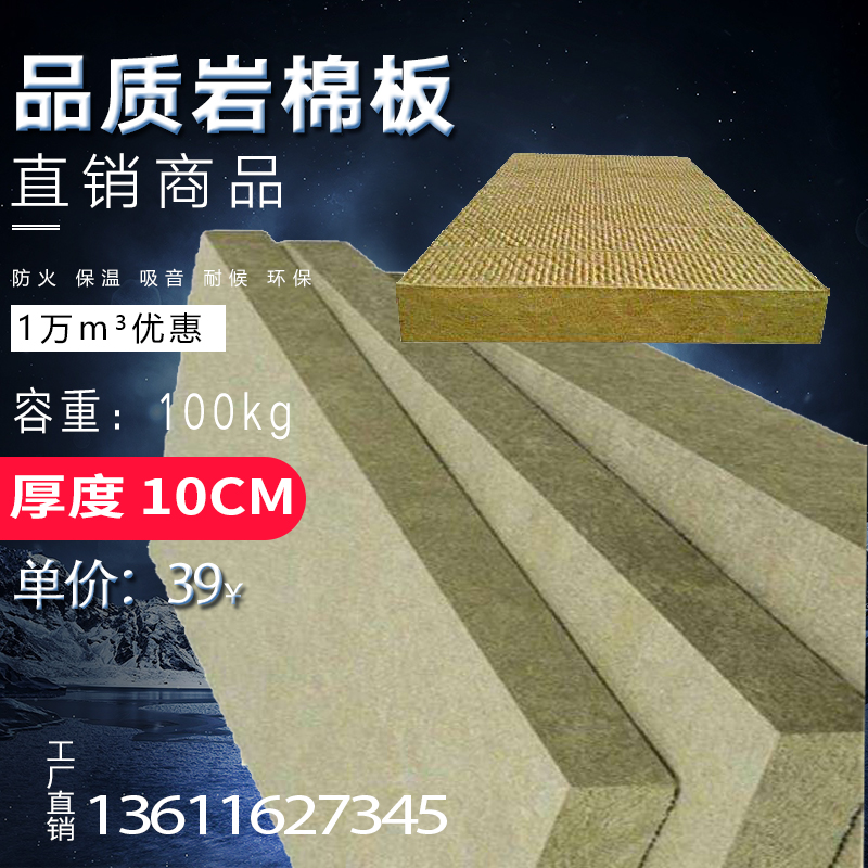 岩棉保温板容重100kg厚度10cm岩棉板