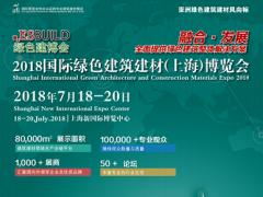 节能建材展会绿色建筑建材(上海)博览会
