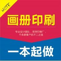 企业画册设计制作 普陀区 杨浦区 松江区样本画册设计印刷