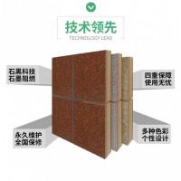 华海聚能保温装饰硅钙板