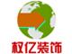 上海权亿建筑装饰工程有限公司