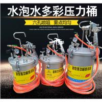 10升水包水多彩喷抢乳胶漆喷枪仿石漆涂料喷涂压力桶吸塑胶喷胶罐