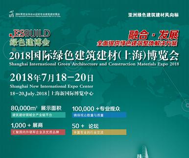 2018国际绿色建筑建材(上海)博览会