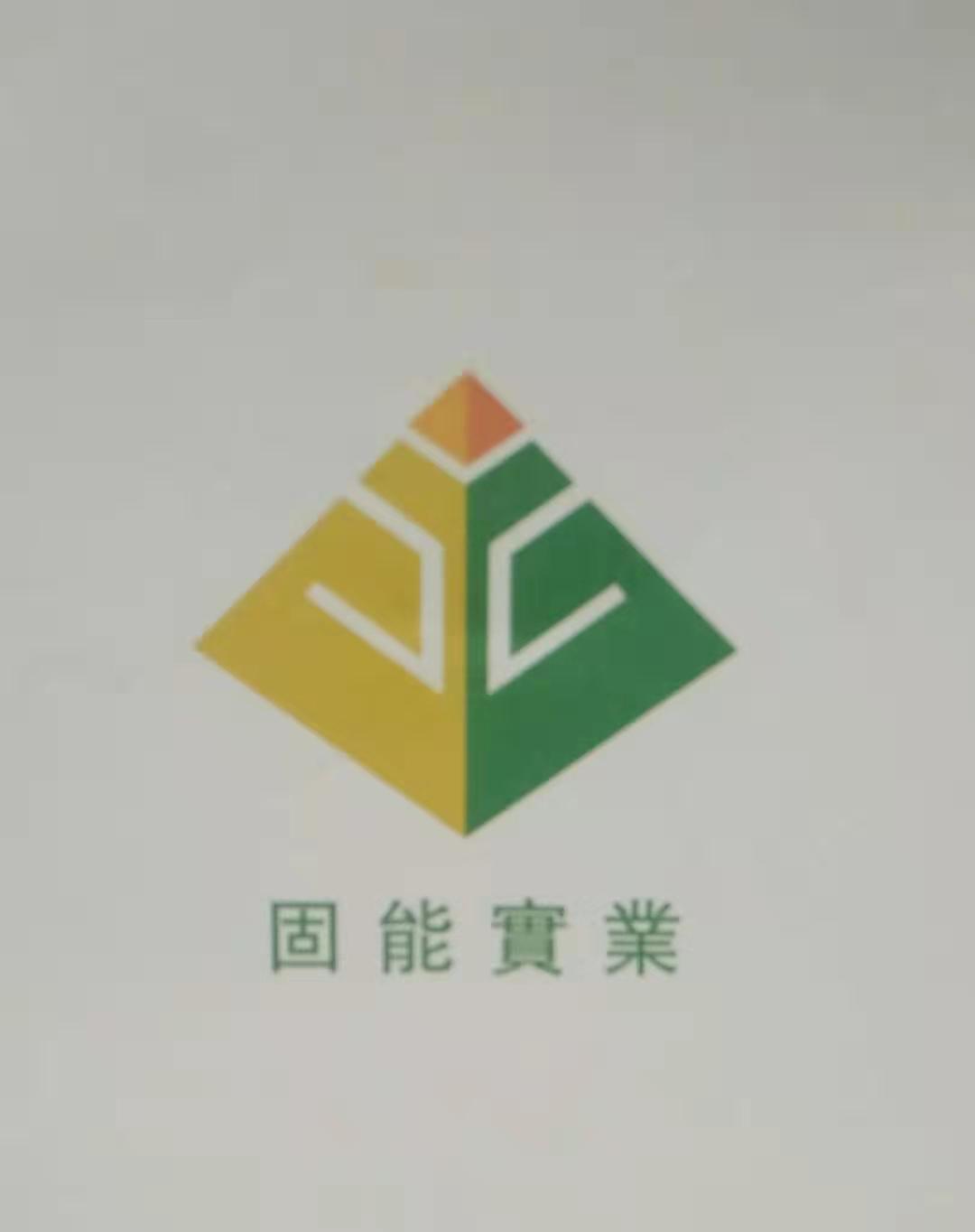 上海固能实业有限公司