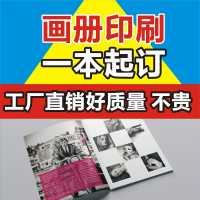 上海涂料画册印刷 建筑涂料样本设计 真石漆宣传印刷免费送货上门