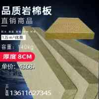 岩棉保温板容重m³/140kg厚度8cm岩棉板外墙保温岩棉A级防火