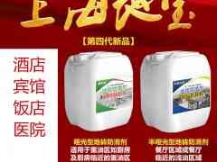 上海地寶防滑劑測試視頻
