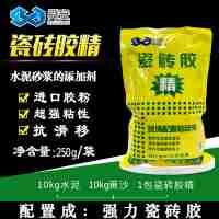 瓷砖胶精瓷砖粘接剂瓷砖胶泥砂浆胶母料水泥添加剂强力粘合剂包邮
