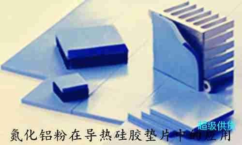 氮化铝粉在导热硅胶垫片中的应用