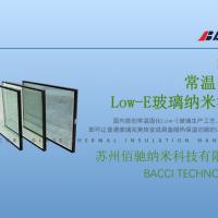 常温固化Low-E玻璃纳米涂层