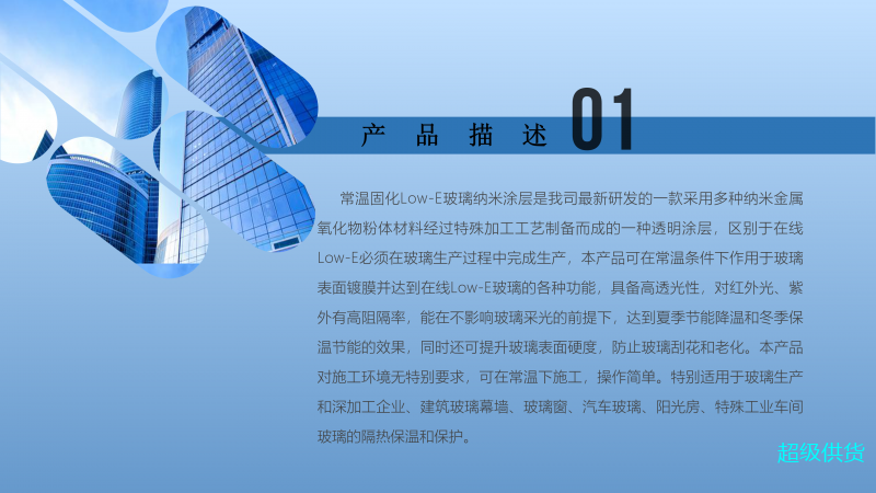 NC001常温固化Low-E玻璃纳米涂层_02