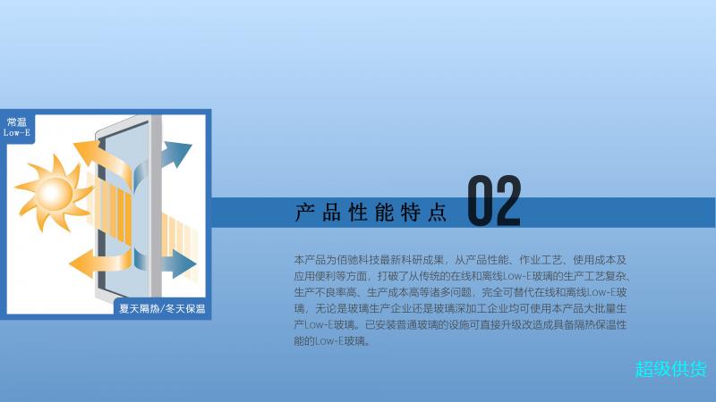NC001常温固化Low-E玻璃纳米涂层_03