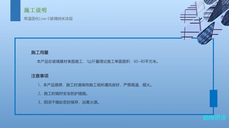 NC001常温固化Low-E玻璃纳米涂层_13