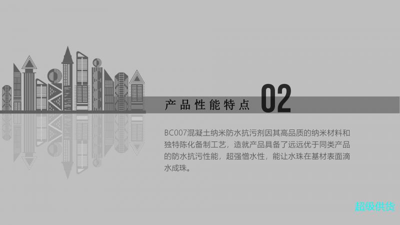 NC007混凝土纳米防水防污剂_03