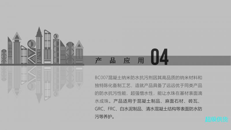NC007混凝土纳米防水防污剂_09