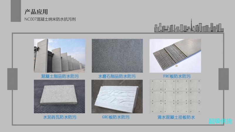 NC007混凝土纳米防水防污剂_10