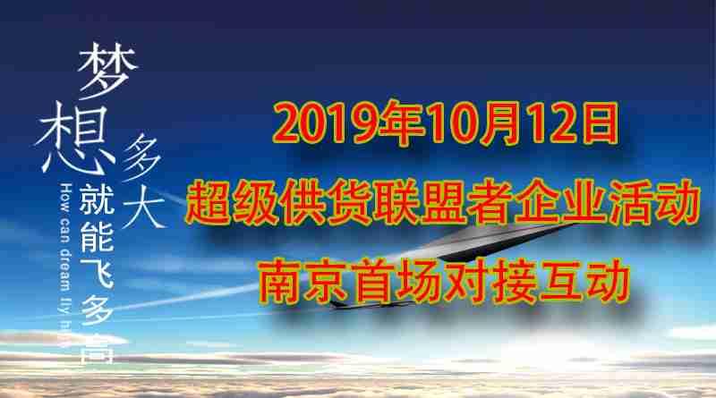 2019年10月12日超级供货联盟者企业活动南京首场对接互动