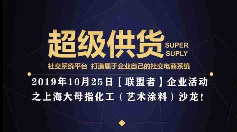 超级供货【联盟者】企业走访之 上海大母化工科技有限公司合作论坛