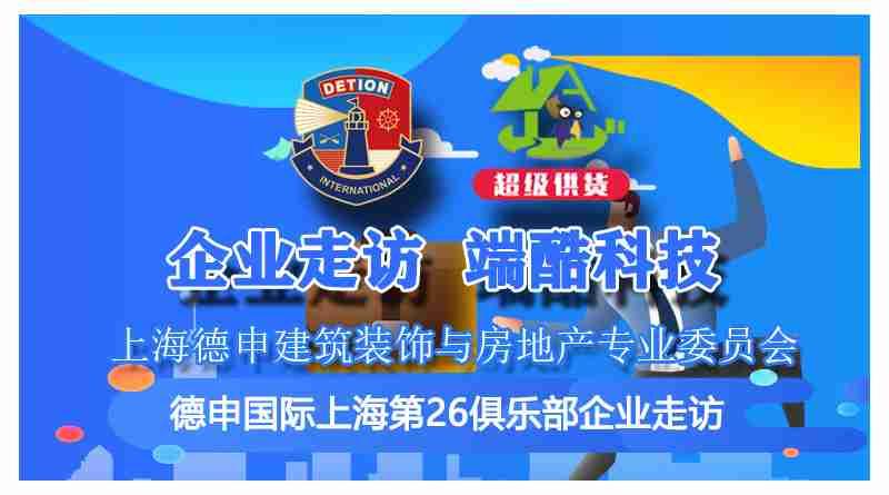 德申国际上海第26俱乐部企业走访活动
