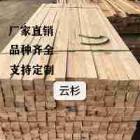 太仓木业3.5米和4米长云衫木方云衫木材厂家直销价格优惠