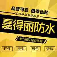 上海防水补漏公司专业维修房顶外墙屋顶漏水房屋卫生间做防水施工