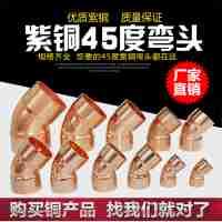 紫铜45度弯头 承口焊接弯头 空调制冷配件承口焊接弯头φ22.2×0.8mm