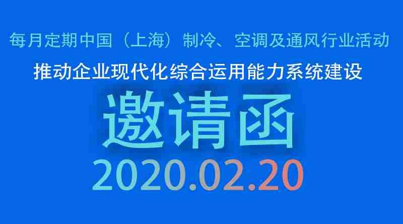 20200220每月定期中国(上海)制冷、空调及通风行业企业交流活动