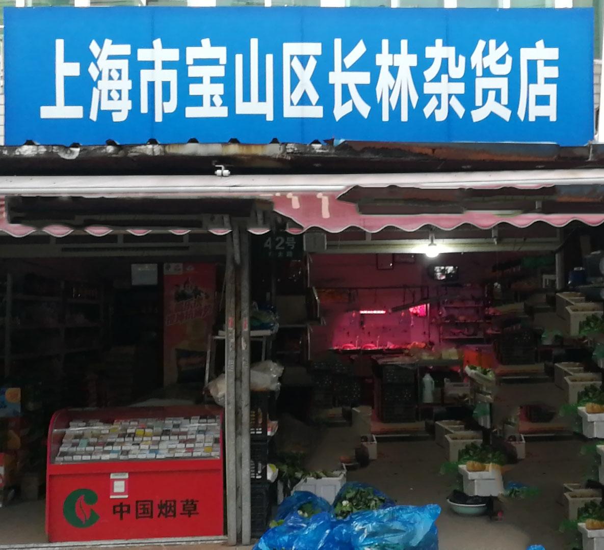 上海春景有限公司