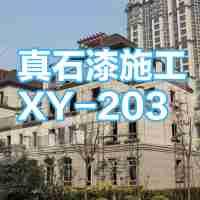 外墙涂装系列真石漆XY-203三彩真石漆86元/㎡腻子+1底+真石漆+罩面