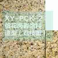 外墙涂装系统仿花岗石漆XY-PCK-2磐石漆(水包水/仿石漆)造型(荔枝面))96元/㎡腻子+1底+造型材+磐石漆+罩面