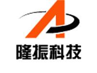 安徽隆振节能科技有限公司