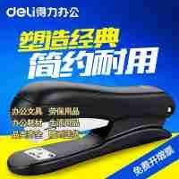 得力0425标准型多功能办公订书机