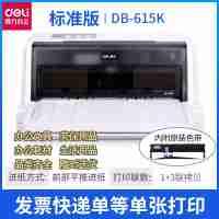 得力DE-615K针式打印机前部平推进纸针式打印机