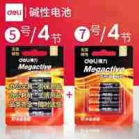 得力碱性干电池环保5号和7号4节装
