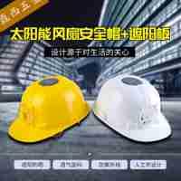 安全帽太阳能带风扇安全帽透气遮阳防晒帽安全帽遮阳安全帽