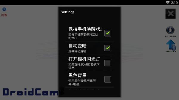 droidcamx手机端汉化版